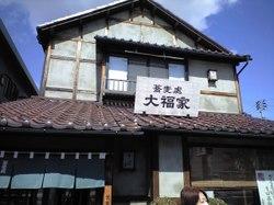 Daifukuya2