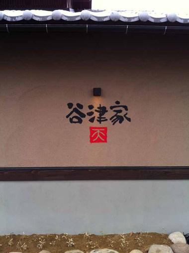 Yatsu2