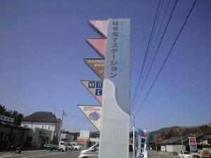 Hamanasu